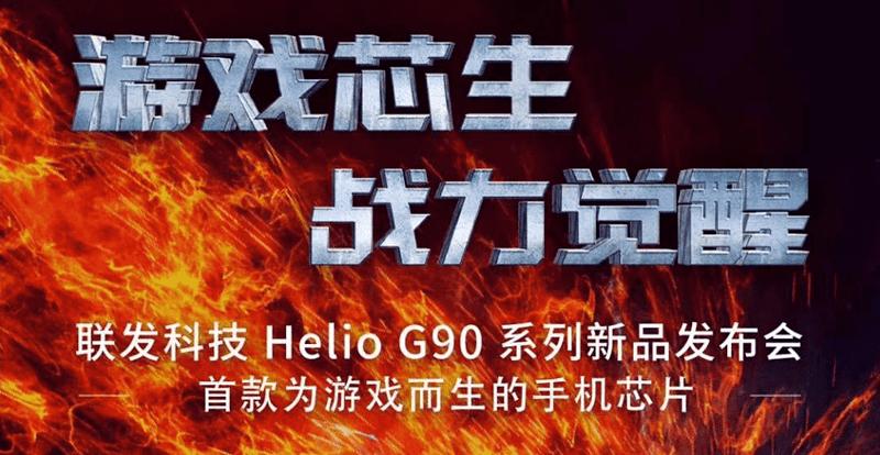 MediaTek Helio G90 Teaser
